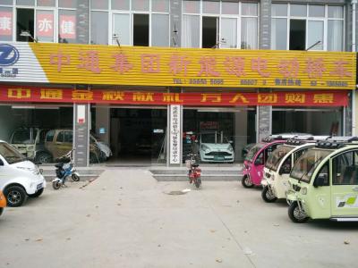 成武县超时捷电动轿车专卖店