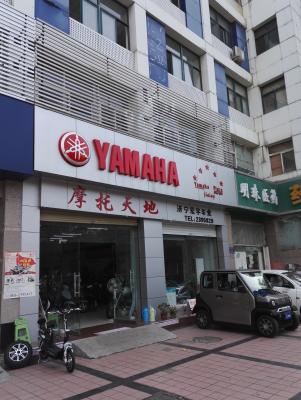 济宁市宏宇摩托销售有限责任公司