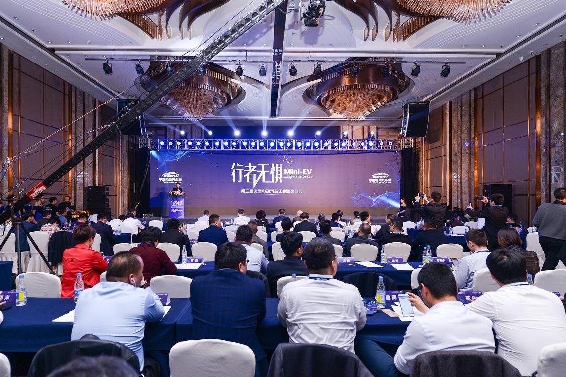2018微型电动汽车产业高峰论坛暨第三届微型电动汽车年度颁奖盛典