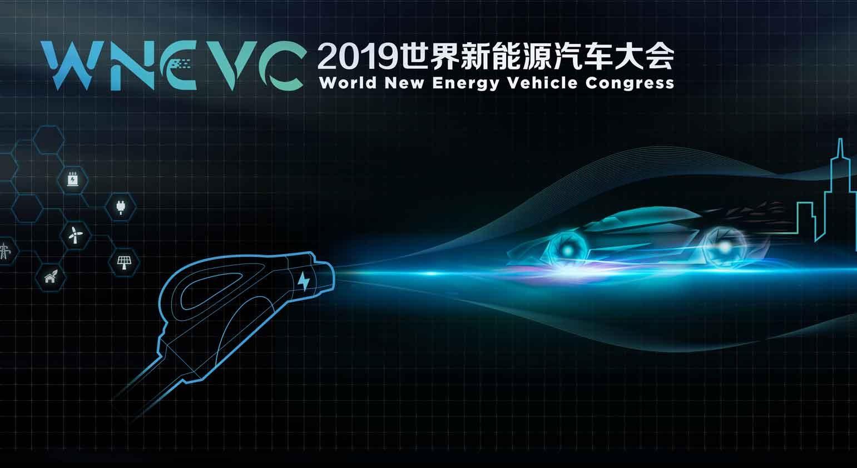 2019世界新能源汽车大会(WNEVC)