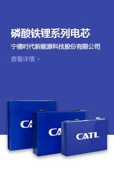 磷酸鐵鋰系列電芯
