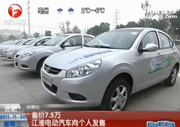 江淮电动汽车售价7.5万 开始向个人发售