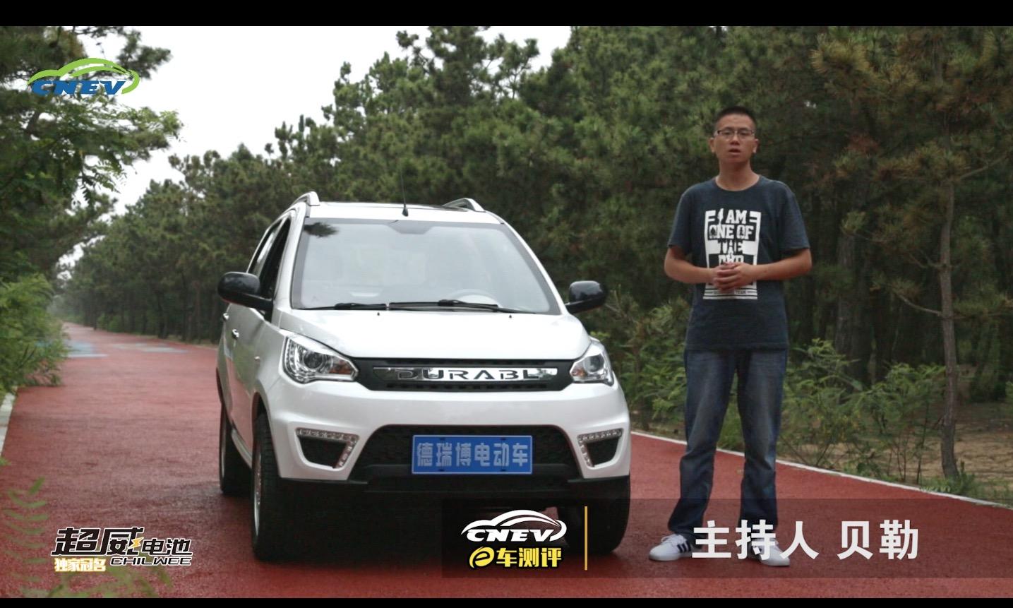 E车测评:偶像实力派 德瑞博新锐FS
