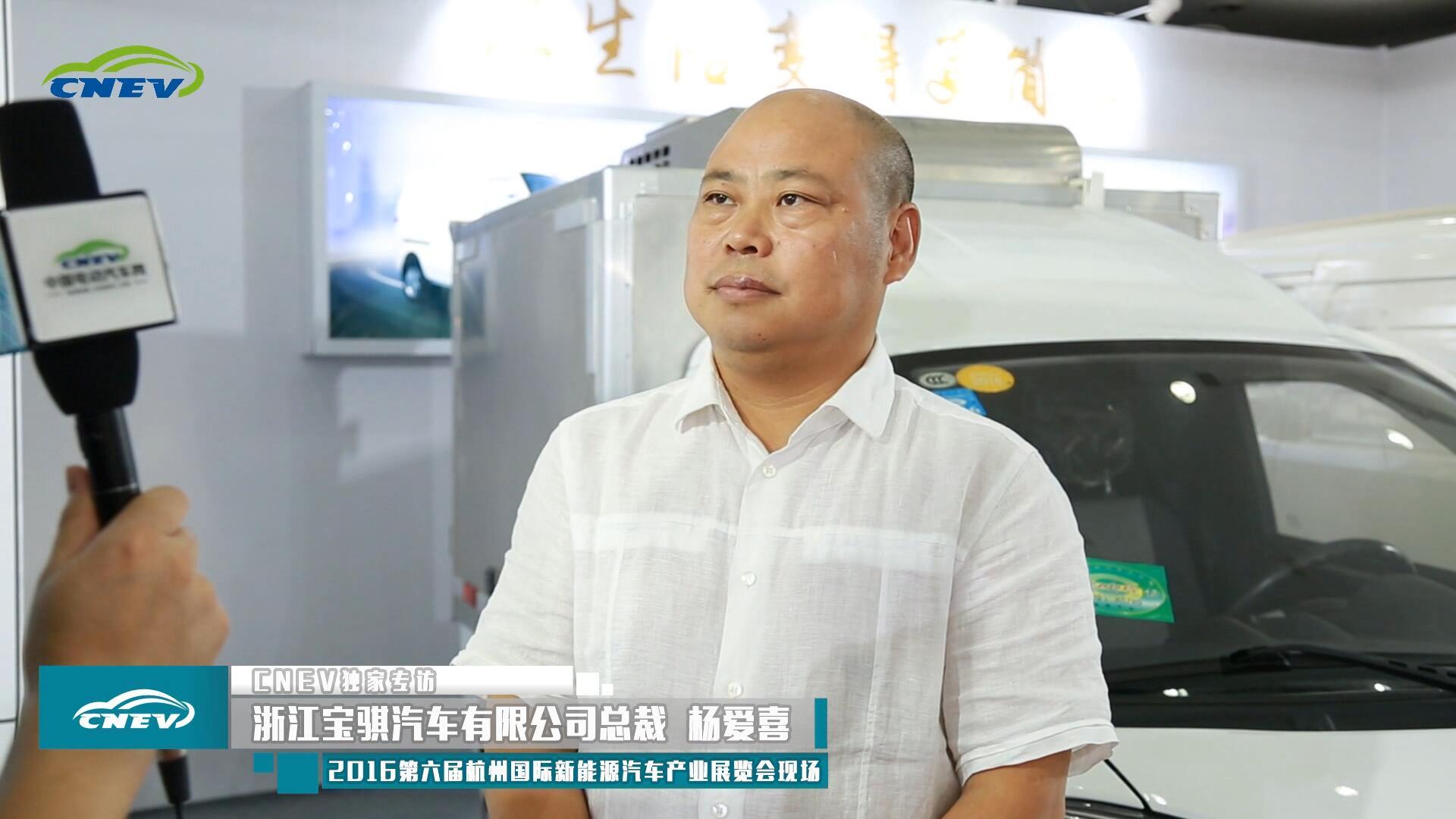 浙江宝骐汽车总裁杨爱喜:互联网智能物流车填补配送痛点