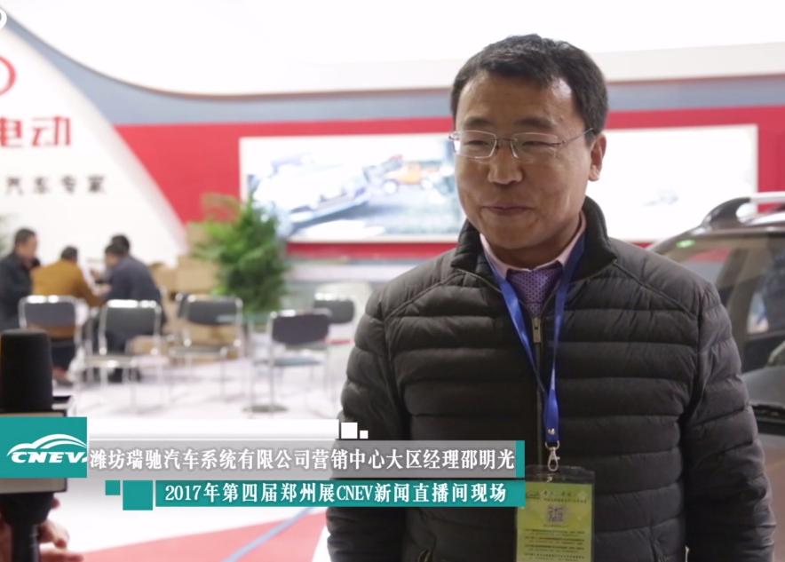 CNEV专访瑞驰邵明光:在原有产品上升级,新车K3S有哪些亮点?