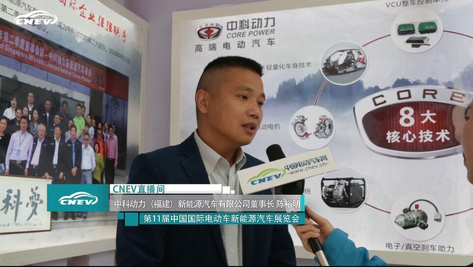CNEV专访:中科动力陈裕明
