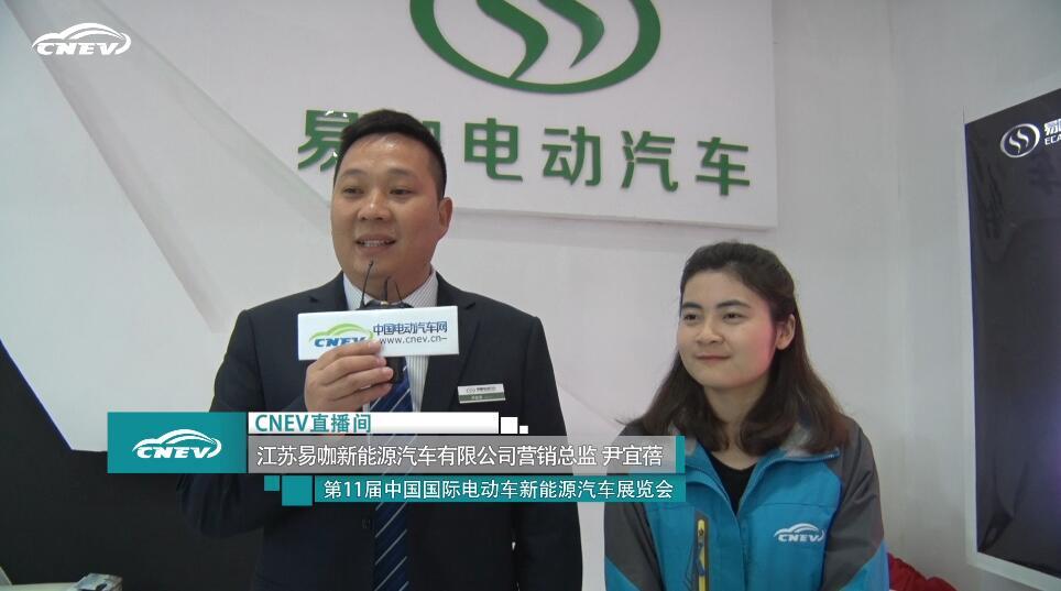 CNEV专访:江苏易咖尹宜蓓