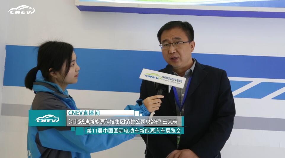 CNEV专访:跃迪王文志