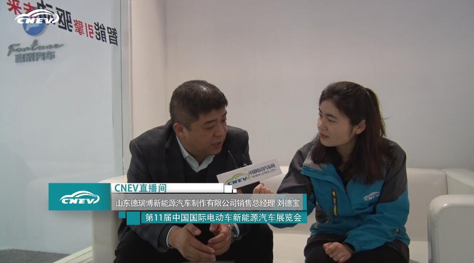 CNEV专访:德瑞博刘德宝