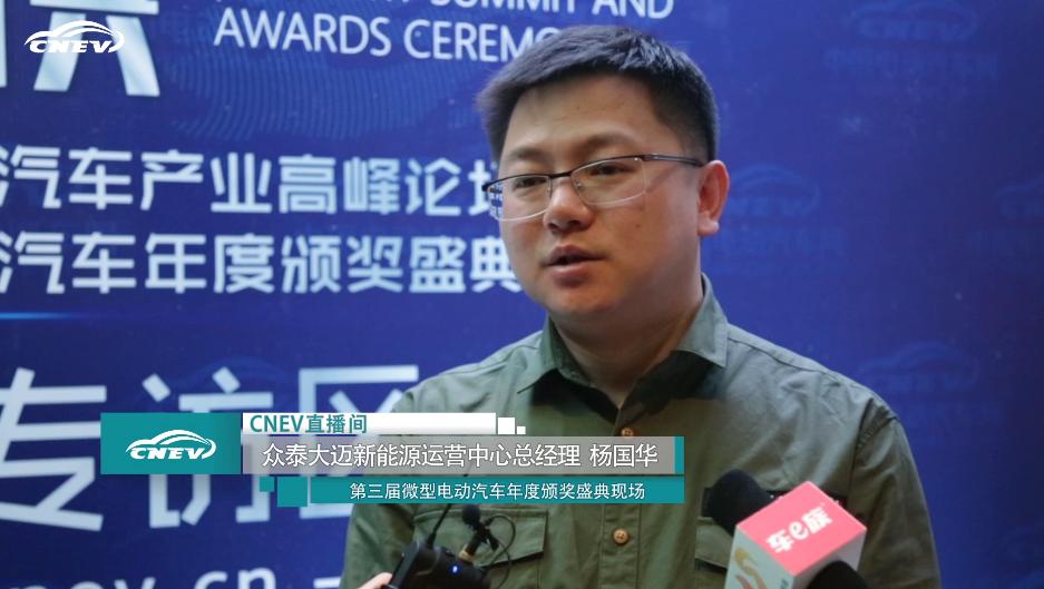 视频|专访众泰大迈新能源运营中心总经理杨国华