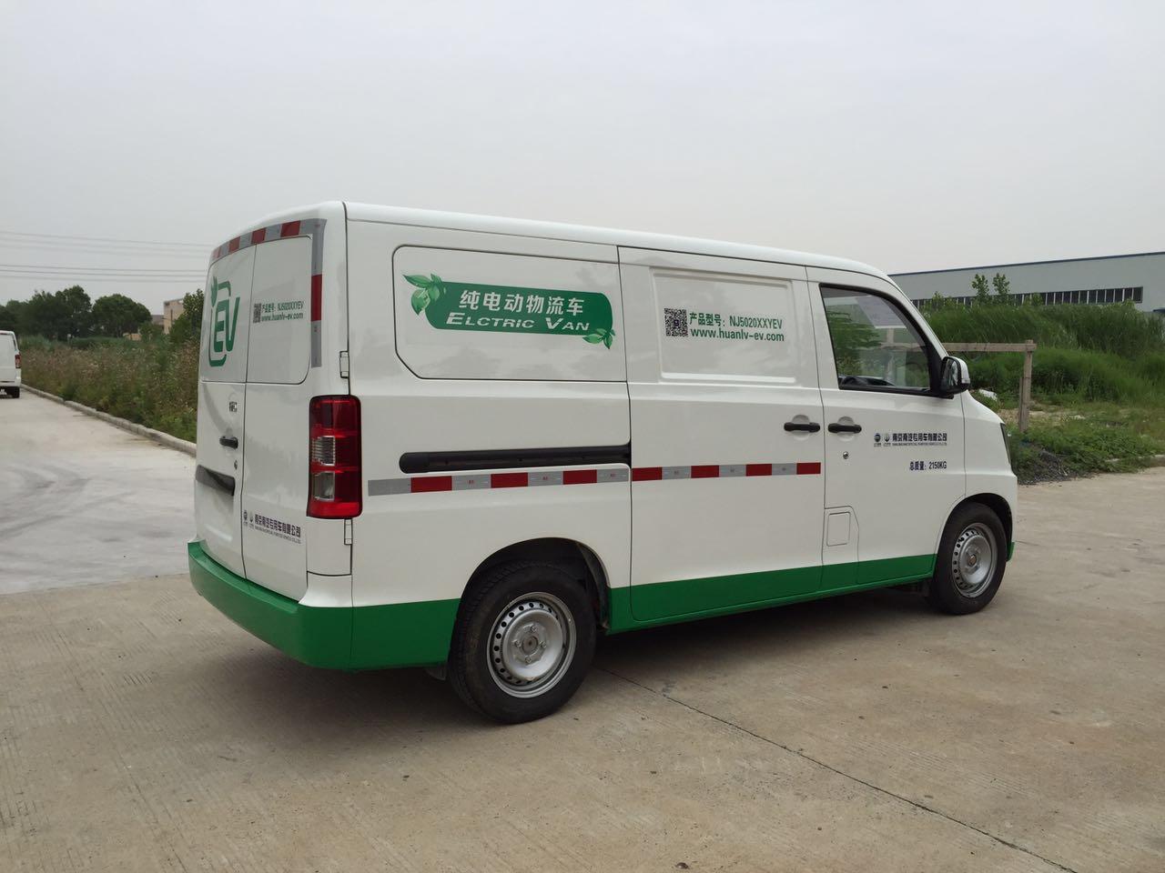 南汽纯电动高端智能厢式运输车H9